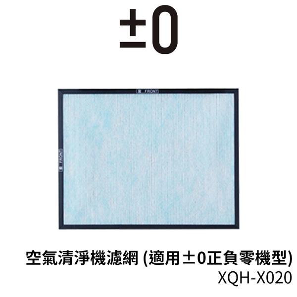 日本 正負零 ±0 空氣清淨機 XQH-X020專用濾網