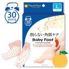 Baby Foot寶貝腳3D立體足膜-3...