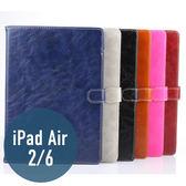 iPad Air 2/ iPad 6雙面油臘瘋馬紋 插卡 平板皮套 側翻 支架 保護套 手機套 手機殼 保護殼