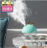 迷你加濕器usb小型車載家用靜音噴霧辦公室桌面臥室學生宿舍便攜 生活樂事館