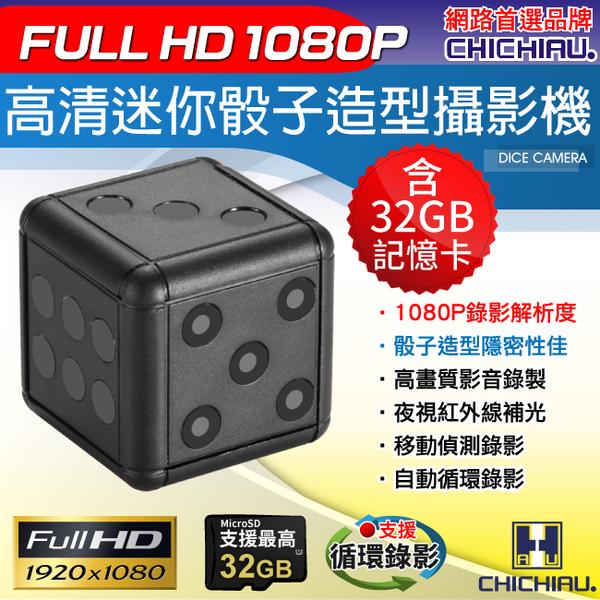【CHICHIAU】1080P 高清迷你黑色骰子鑰匙圈造型微型針孔攝影機