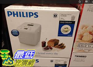 [105限時限量促銷] COSCO PHILIPS BREAD MAKER 飛利浦麵包製造機 #HD9016 C111963