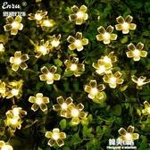 氛圍燈戶外太陽能燈帶樹燈庭院燈院子裝飾花園裝飾燈串led燈防水 韓美e站