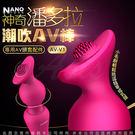 情趣用品-香港NANO 神奇潘多拉 AV女優型按摩棒 專用頭套配件-V1 小毛刷