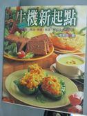 【書寶二手書T6/養生_XDY】生機新起點-無油、無糖、無蛋、無奶全健康食譜_李美玲