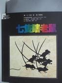 【書寶二手書T1/少年童書_DJ6】七隻瞎老鼠_艾德.楊