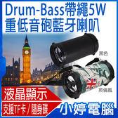 【24期零利率】全新 Drum-BASS 帶繩5W重低音砲藍牙喇叭 藍芽連線 3D環繞音效 按鍵式