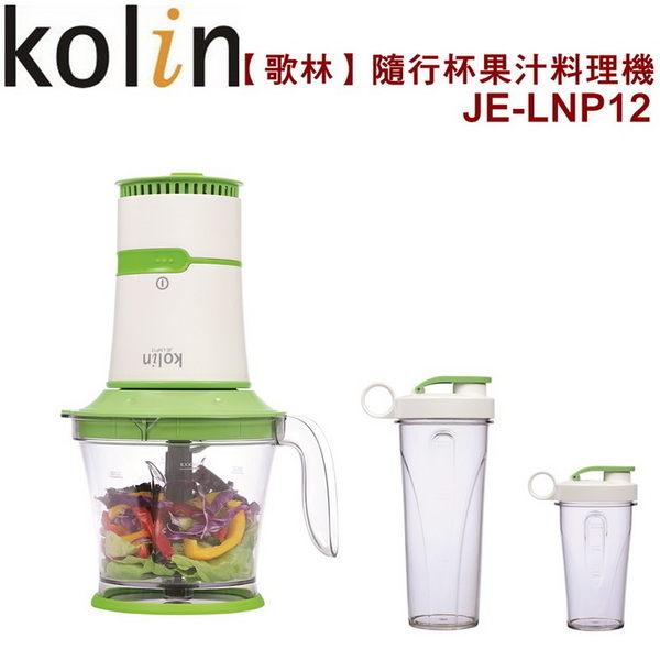 (福利品)【歌林】一機兩用隨行杯果汁料理攪拌機JE-LNP12 保固免運