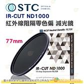 送蔡司拭鏡紙10包 台灣製 STC IR-CUT ND1000 77mm 紅外線阻隔零色偏減光鏡 減10格 18個月保固