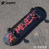 運動伙伴滑板成人四輪雙翹板初學者青少年兒童男女生刷街滑板車 igo 台北日光