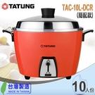 大同TATUNG 大同電鍋 10人份不鏽鋼內鍋電鍋(簡配) TAC-10L-DCR 朱紅色