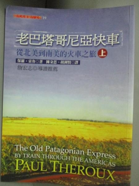 【書寶二手書T9/翻譯小說_FTL】老巴塔哥尼亞快車(上冊)_徐詩思, PAULTHEROUX