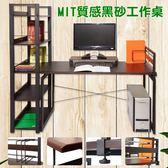【 居家cheaper 】MIT質感黑砂工作桌/雙向電腦桌/電腦桌+書櫃/收納櫃/書桌