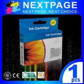 【台灣榮工/NEXTPAGE】HP No.60 XL 高容量 彩色 相容 墨水匣 CC643/CC643WA/CC643WN)