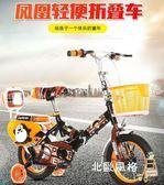 折疊自行車18寸兒童自行車3-5-8-12歲14寸男女孩小學生折疊18寸腳踏單車xw 全館免運