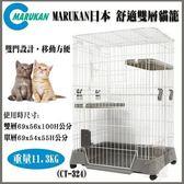 『寵喵樂旗艦店』日本Marukan 舒適耐用 雙層寵愛 貓籠/貓屋【CT-324】