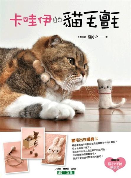 (二手書)卡哇伊的貓毛氈