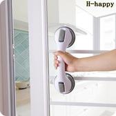 【快樂購】廁所扶手 吸盤 浴室洗澡扶手 免打孔 衛生間 玻璃門把手 安全拉手