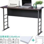 Homelike 查理120x40工作桌(加厚桌面)桌面-白/桌腳-亮白