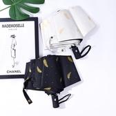 全自動雨傘韓國小清新男女晴雨兩用折疊遮陽傘黑膠防紫外線太陽傘