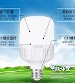 LED燈 爾派高富帥led燈泡室內車間照明光源超亮節能燈家用e27螺口球泡燈 艾維朵