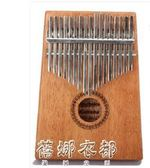 卡林巴琴拇指琴17音初學者琴手指鋼琴不用學就會的樂器  蓓娜衣都