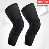 籃球護膝裝備長款蜂窩防撞運動護具護腿男兒童跑步專業訓練