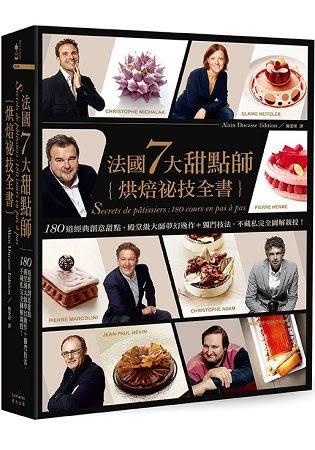 法國7大甜點師烘焙祕技全書:180道經典創意甜點,殿堂級大師夢幻逸作 獨門技法,