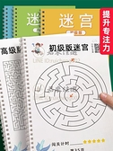 走迷宮思維游戲兒童迷宮專注力 訓練益智類玩具【君來佳選】