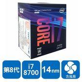 【綠蔭-免運】INTEL 盒裝Core i7-8700