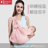 新生兒抱袋嬰兒背帶喂奶背巾寶寶哺乳包巾西爾斯前橫抱式 酷斯特數位3c YXS