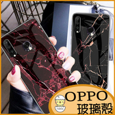 OPPO 大理石玻璃背板 A5 A9 2020 Realme 3 5pro Realme XT Reno2 Z Reno2Z 多彩漸變 四角加厚防刮保護殼