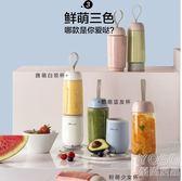 榨汁機 便攜式榨汁機家用迷你水果小型炸果汁料理機電動多功能榨汁杯  『優尚良品』