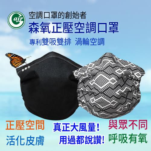 Gair森氧正壓空調口罩(實用版)/口罩型空氣清淨機 解決你戴口罩悶熱煩惱 智能口罩 N95 電子口罩