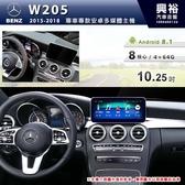 【專車專款】2015~18年 C-Class W205 專用10.25吋無碟安卓機*8核心4+64G※倒車選配