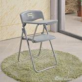 培訓椅帶寫字板辦公椅會議椅折疊椅免安裝折疊一體桌椅折疊會議椅 早秋促銷  igoigo