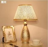 美式創意歐式時尚溫馨臥室床頭櫃檯燈