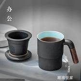 悅目馬克杯 陶瓷帶蓋泡茶杯 過濾辦公室茶杯定制濾茶杯大喝茶杯子『潮流世家』