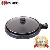 尚朋堂SPT-多功能鐵板燒STP-C320(免運費)