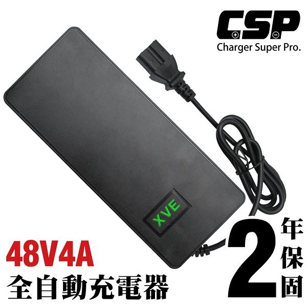 【CSP】鋰電池充電器 SW48V4A 老人電動車 無人搬運車 代步車 助步車 殘障車 電動輪椅 鋰三元