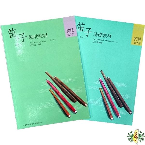 中國笛 珍琴 笛子 基礎教材(二) 輔助教材(二) 采風 吳宗憲 梆笛 曲笛 教材 書籍 課本(繁體)