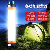 神火露營燈野營帳篷燈led可充電強光超亮應急燈戶外照明家用手電【完美3c館】