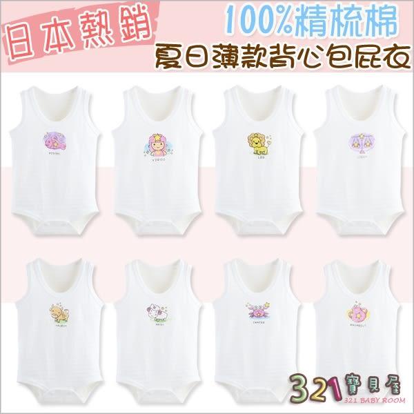包屁衣無袖連身睡衣-日本暢銷精梳棉星座家居服-321寶貝屋