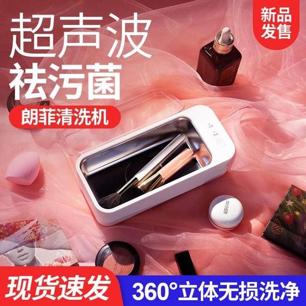 超聲波清洗機家用眼鏡清洗器小首飾手表清洗盒CS-602 快速出貨