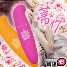 台灣SexTasty★SEXTASTY性愛之味系列*蒂17G點按摩棒★電動按摩棒