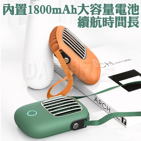 復古掛脖風扇 充電風扇 懶人風扇 頸掛風扇 直吹式 免手持 隨身風扇 復古 USB充電 夏日 多色可選