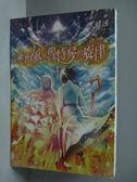 【書寶二手書T3/一般小說_HTF】乘著風與魯特琴的旋律 1_健速