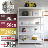 折扣碼LINEHOMES 【探索 】90x60x210 公分五層 白色免螺絲角鋼架整理架層架展示架鞋櫃鐵架