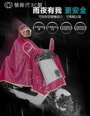 雨衣 電動摩托車雨衣成人雙帽檐雨披男女單人頭盔雙面罩加大雨衣 【創時代3c館】