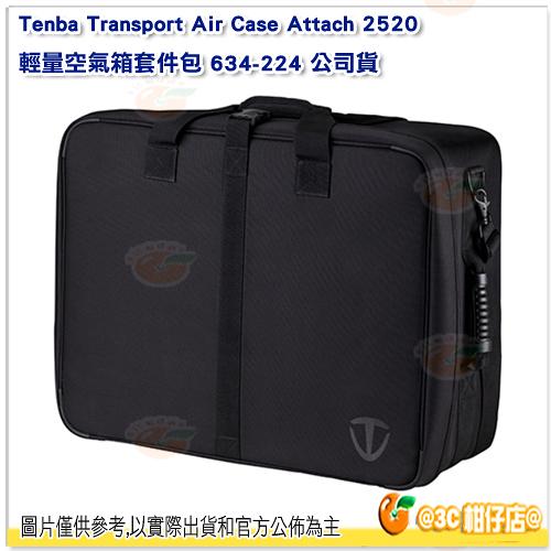 含隔層+肩帶 Tenba Transport Air Case Attache 2520輕量空氣箱套件包 634-224 公司貨 相機包 側背包 手提